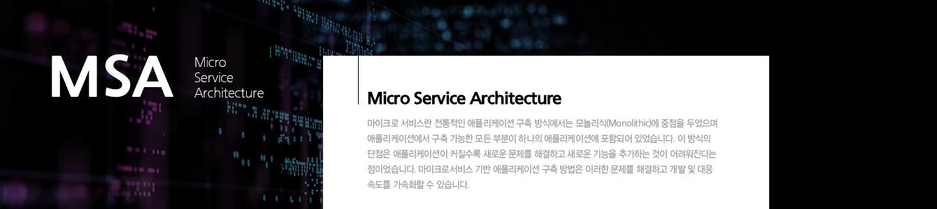 마이크로서비스 기반 응용 SW 개발자 양성